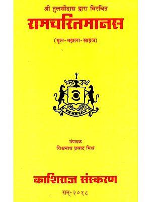 रामचरितमानस - Ramcharit Manas of Tulsidas
