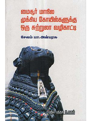 A Pilgrim's Guide to karnataka State Temple (Tamil)