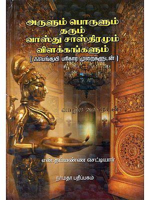 Traditional Vaasthu Saasthira (Vastu Shastra) in Tamil
