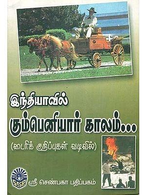 Indiavil Kumpeniyaar Kaalam (Tamil)