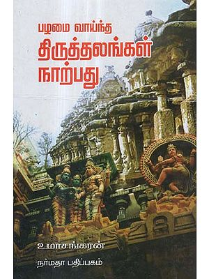 Forty Hindu Temple- A Guide in Tamil
