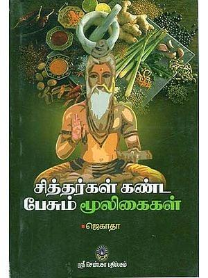 Siddhargal Kanda Pesum Mooligaigal (Tamil)