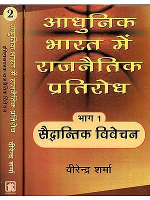 आधुनिक भारत में राजनैतिक प्रतिरोध - Political Opposition in Modern India (Set of 2 Volumes)