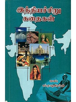 Indian Short Stories (Tamil)