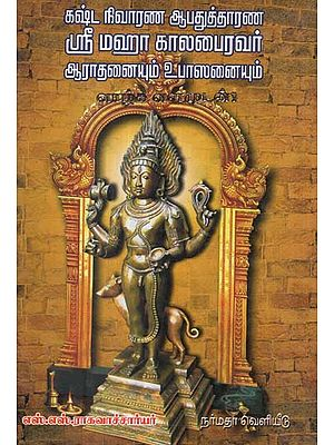 The Hymns and Rituals to Worship Maha Kaala Bhairava (Tamil)