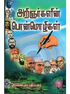 Arignargalin Ponmozhigal (Tamil)