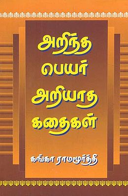 Known Names Unknown Stories (Tamil)