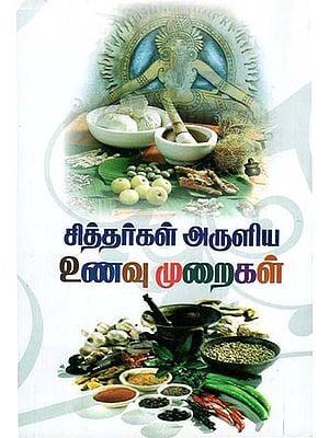 Siddhargal Arulia Unavu Muraigal (Tamil)