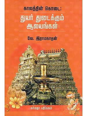 The Legacy From the Ages Redeeming Temples (Tamil)