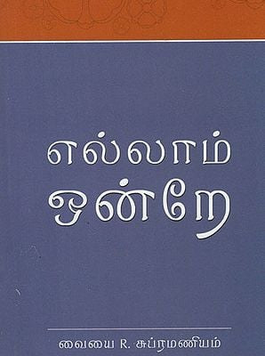 Ellam Ondre (Tamil)