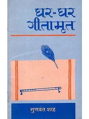 घर - घर गीतामृत - Ghar Ghar Gita Amrit