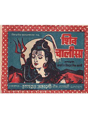 शिव चालीसा -  Shiv Chalisa