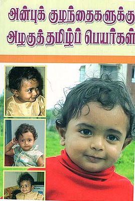 Beautiful Tamil Names for Our Darling Kids