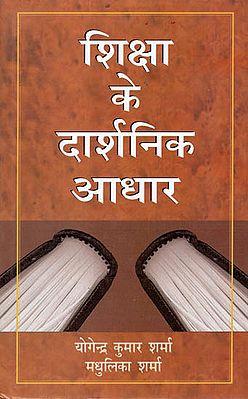 शिक्षा के दार्शनिक आधार - Philosophical Aspects of Education