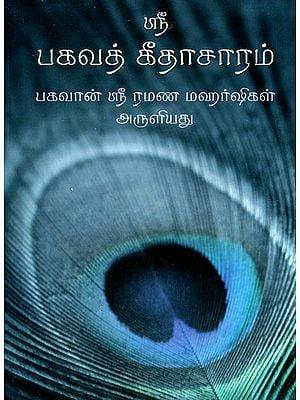 Sri Bhagavad Gita Saram (Tamil)