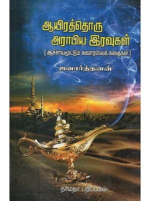 The Arabian Nights Translated in to Tamil
