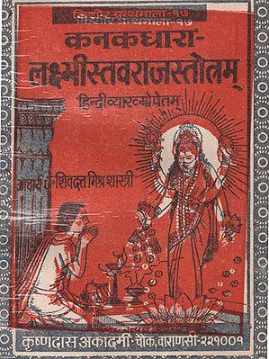 कनकधारा- लक्ष्मीस्तवराजस्तोत्रम् - Kanakadhara- Laxmi Stavraj Stotram