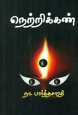 Netrikkan (Tamil)