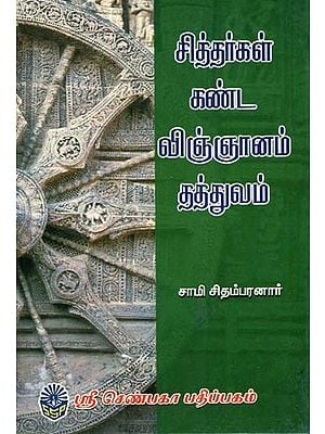 Philosophy of Science in the Eyes of Siddhas (Tamil)