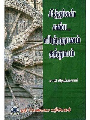 Philosophy of Science in the Eyes of Siddhas (Tamil)