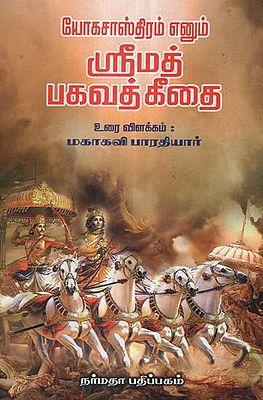 Bhagavata Gita by Mahakavi Bharathiyar (Tamil)