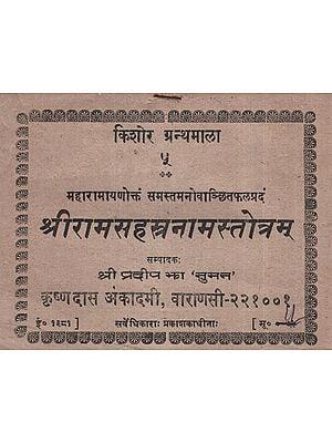 श्रीरामसहस्त्रनामस्तोत्रम् - Shri Ram Sahastranam Stotram