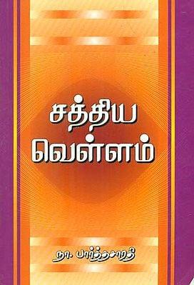 Sathiya Vellam (Tamil)