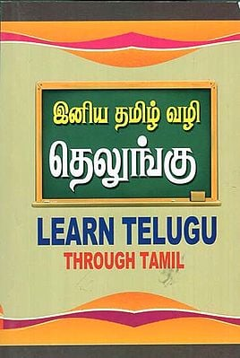 Learn Telugu Through Tamil