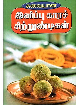 Suvaiyana Inippu Sitrundikalum Kara Sitrundikalum (Tamil)