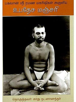 Bhagavan Sri Ramana Maharshi's Upadesa Manjari (Tamil)