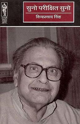 सुनो परीक्षित सुनो - Suno Parikshit Suno (Short Stories)