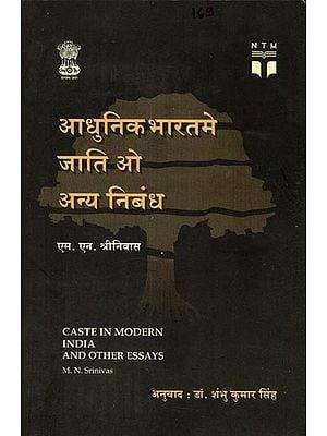 आधुनिक भारतमे जाति ओ अन्य निबंध - Caste in Modern India and Other Essays