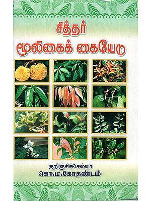 Siddhar Mooligai Maruthuva Kaiyaedu (Tamil)