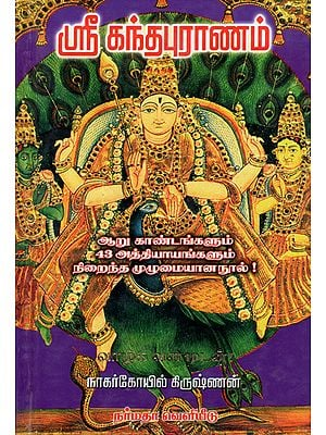 Sri Kandha Puranam- The Puranic History of Lord Muruga (Tamil)
