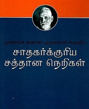 Sadhakarkkuriya Sattana Nerigal (Tamil)