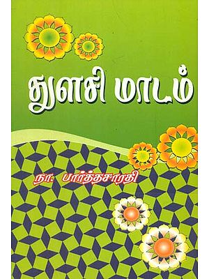 Thulasi Maadam (Tamil)