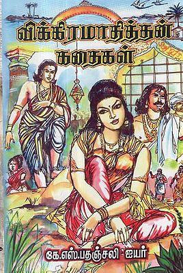 Vikkiramaathithan Kathaigal in Tamil