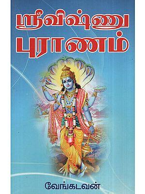 Shri Vishnu Puranam (Tamil)