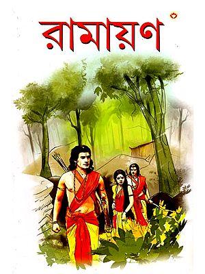Ramayana (Bengali)