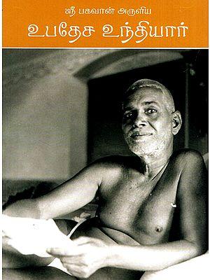 Upadesa Undhiyar (Tamil)