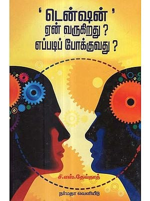 How to Prevent Mental Stress (Tamil)