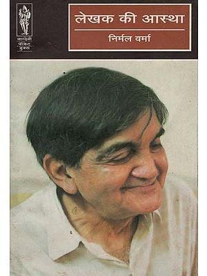 लेखक की आस्था - Lekhak Ki Aastha (Literary Essays)