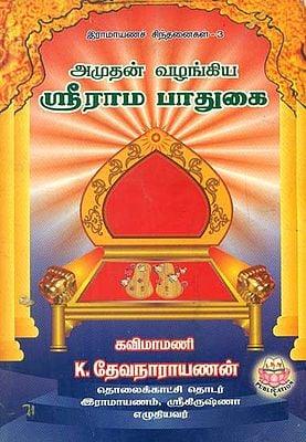 Amudhan Vazhangiya Srirama Paadugai (Tamil)