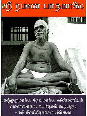 Sri Ramana Paadamaalai (Tamil)