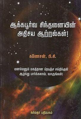 The Power of Constructive Thinking (Tamil)