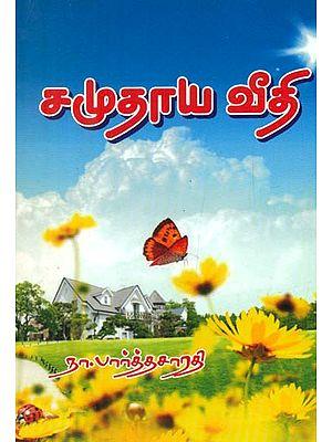 Samudhaya Veedhi (Tamil)