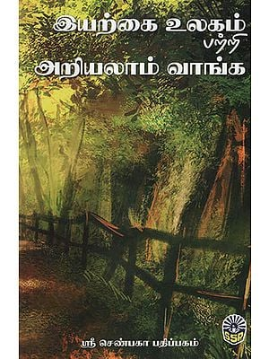 Come, Let Us Learn About Nature (Tamil)