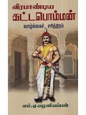 Veerapandian Kattapomman Vazhkaisaritthiram (Tamil)