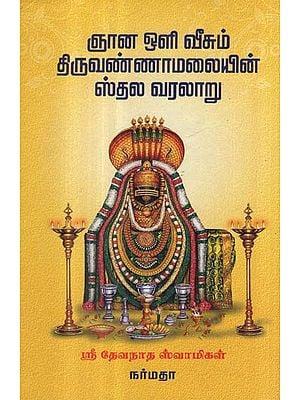 Gnana Oli Veesum Thiruvannamalai (Tamil)