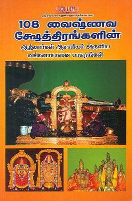 Alwars and Acharyas Divine Songs on 108 Vaishnava Divine Shrines (Tamil)